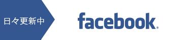 岡田のりひとフェイスブック